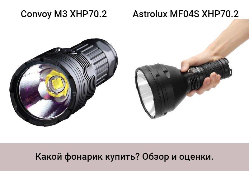 Какой фонарик купить на Aliexpress. Обзор и оценки