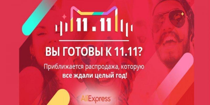 ТОП-5 товаров по супер скидкам на распродаже 11.11 с AliExpress