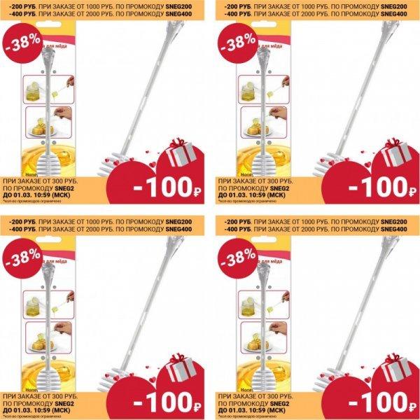 Ложка для меда Home Novelties Limited