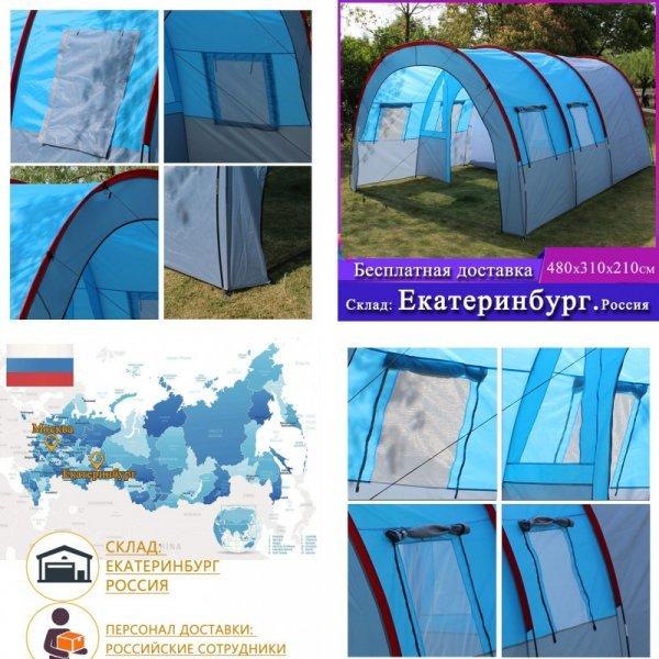 Палатка туристическая до 10 чел