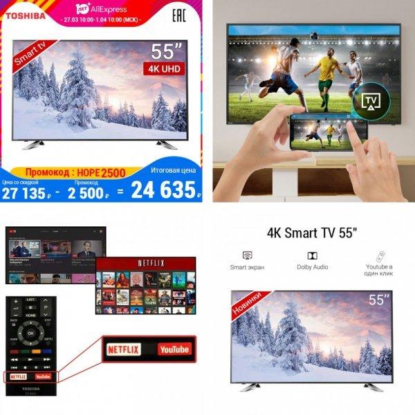 Smart TV TOSHIBA с 4K