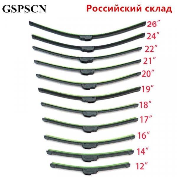 Универсальные дворники  u-типа для машины GSPSCN  (от 35-65 см)