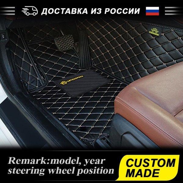 3D коврики из экокожи для автомобиля (для 700 моделей)