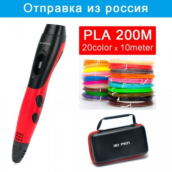 3D ручка Bapasco  с пластиком и кейсом (100 метра 20 цветов пластика)