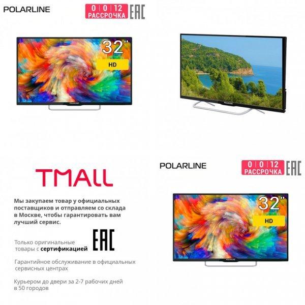 "Телевизор Polarline 32"" с HD Ready"