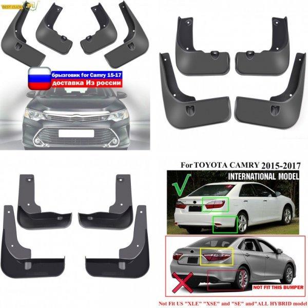 Комплект брызговиков на Toyota Camry (4 шт, 2015-2017 )